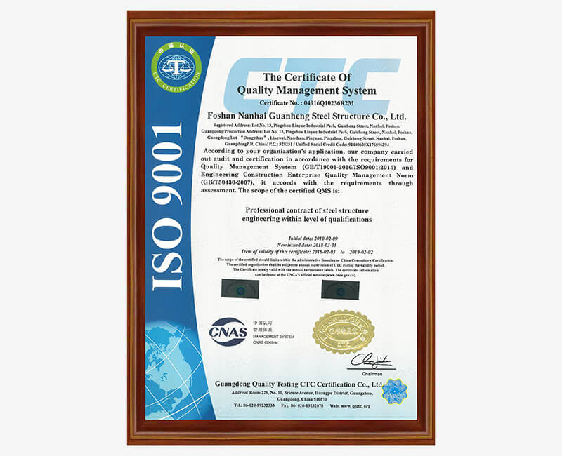 The Certificate Of Quality Management System ( Steel Structure )
